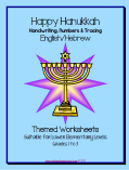 english-hebrewtracing